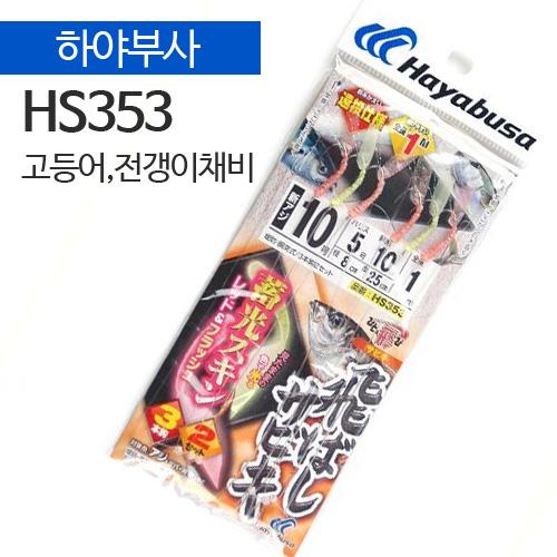 하야부사 HS353 고등어, 전갱이채비